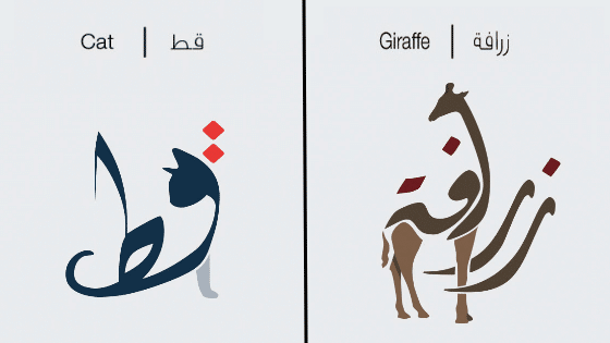 40 Arabic Words Transformed into Illustrations of Their Literal Meanings.